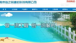 南京临之锐建材科技有限公司
