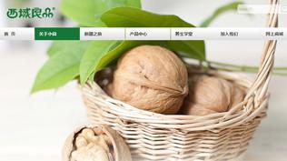 南京西域良品电子商务