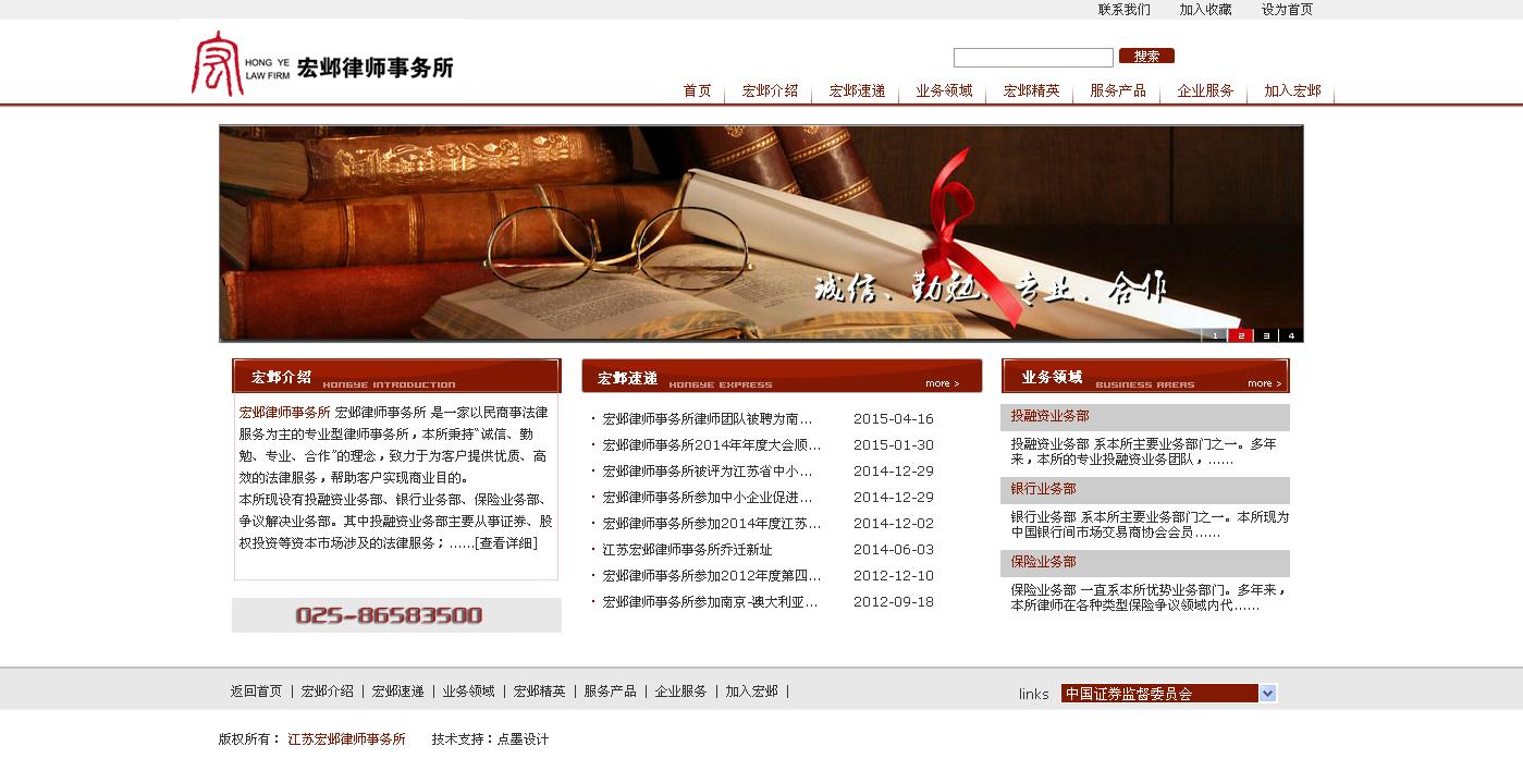 宏邺律师事务所