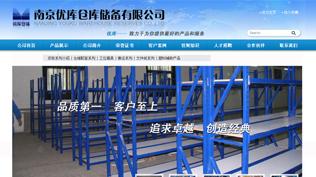 南京优库仓储设备有限公司