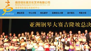 南京佰乐高文化有限公司