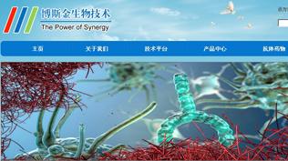南京博斯金生物技术有限公司