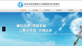 南京市劳务派遣人力资源外包行业协会
