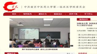中共南京中医药大学第一临床医学院委员会