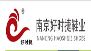 南京好时捷鞋业有限公司