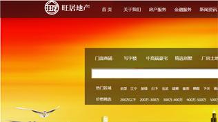 南京旺居房地产销售有限公司