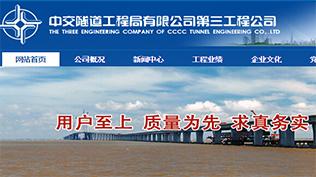 中交隧道工程局有限公司第三工程公司