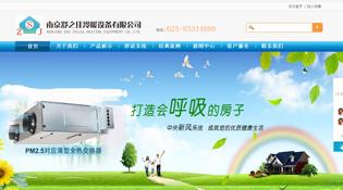 南京舒之佳冷暖设备有限公司