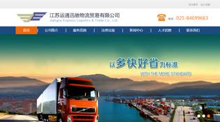 江苏运通迅驰物流贸易有限公司