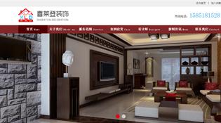 南京喜莱登装饰工程有限公司