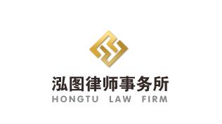 宏图律师事务所