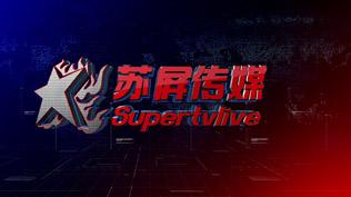 南京苏屏广告传媒
