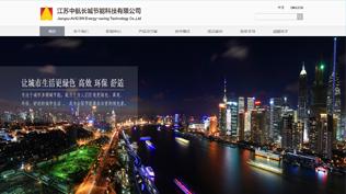 江苏中航长城节能科技