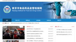 南京食品药品监督检验院
