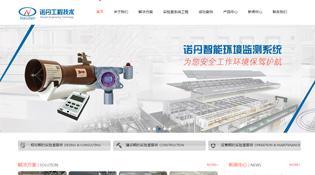 南京诺丹工程技术
