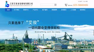 江苏艾俊液压机电有限公司