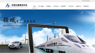 无锡众鑫模具科技有限公司