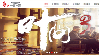 北京一言一默文化传播有限公司