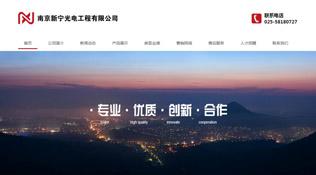南京新宁光电