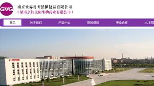 南京世界村天然保健品有限公司