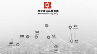 中北联合科技集团