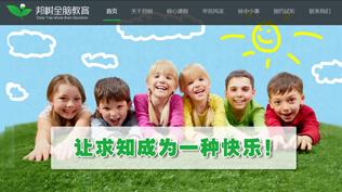 南京邦树教育科技有限公司