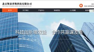 北京斯泰普斯科技有限公司