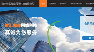 南京智汇兆业网络科技有限公司