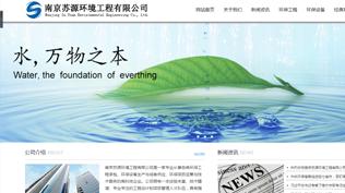 南京苏源环境工程有限公司
